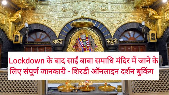Shirdi online darshan booking