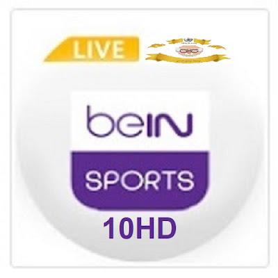 Bein Sports 10 |بث مباشر Broadcast live