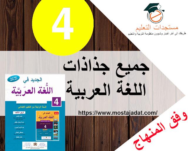 جديد: جذاذات الجديد في اللغة العربية المستوى الرابع 2019-2020