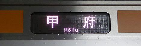 中央線 甲府行き E233系