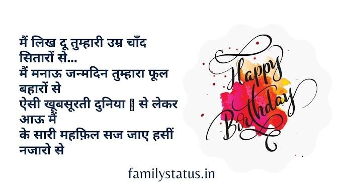 Happy birthday status in hindi for best friend attitude