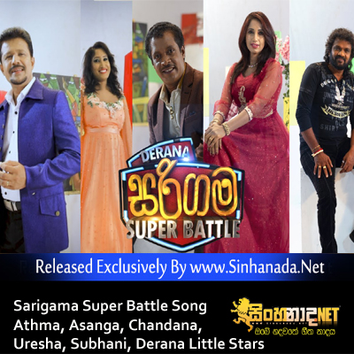Sarigama Super Battle Song - Athma, Asanga, Chandana, Uresha, Subhani, Derana Little Stars