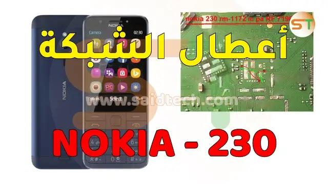 اعطال الشبكة نوكيا Nokia 230 RM-1172