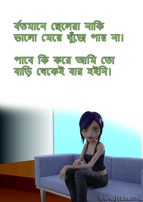 Good girl funny Bengali message