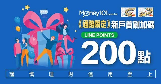 Money101通路申辦上海銀行小小兵信用卡即享加碼禮LINE POINTS 200 點