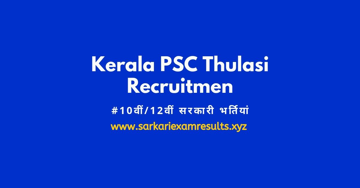 Kerala PSC Thulasi Recruitment;