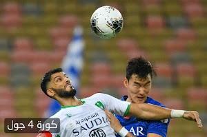 الاهلي السعودي يتغلب على الهلال في مواجهة الجولة 26 من دوري كاس الامير محمد بن سلمان للمحترفين