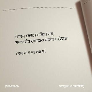 সুন্দর সুন্দর ভালোবাসার ছন্দ কবিতা ২০২০