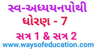 Std 7 Sva - Adhyayanpothi sem 1 And Sem 2