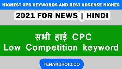 Highest CPC Keywords