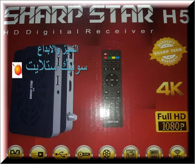 احدث سوفت وير SHARP STAR H5 4K