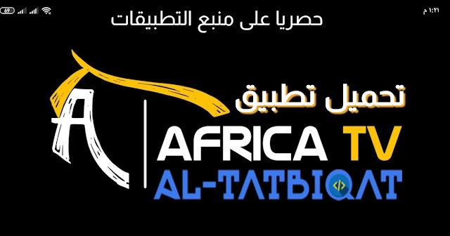 تحميل تطبيق AFRICA TV لمشاهدة قنوات beIN Sports و OSN