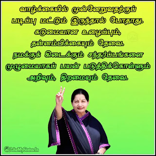 Jayalalithaa Inspiration Quote