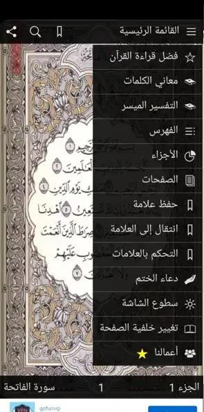 برنامج القرآن الكريم مع التفسير ومعاني الكلمات