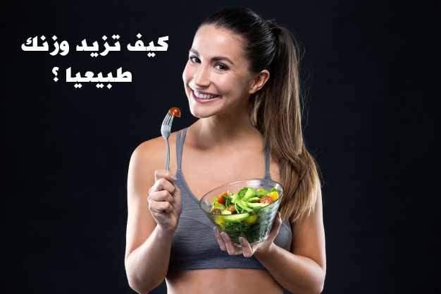 زيادة الوزن طبيعيا, وصفات لزيادة الوزن, زيادة الوزن بسرعة, فطور صحي لزيادة الوزن