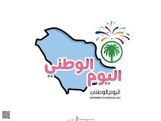 اليوم الوطني السعودي ١٤٤١ هجري