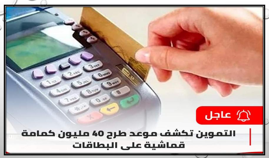 وزارة التموين تطرح كمامتين لكل بطاقة تموينية بسعر مدعم ومواصفات طبيه