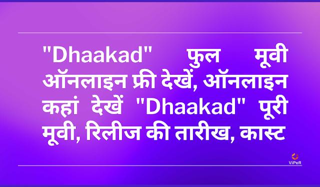 """""""Dhaakad"""" Full Movie Watch Online Free, ऑनलाइन कहां देखें """"Dhaakad"""" पूरी मूवी, रिलीज की तारीख, कास्ट"""
