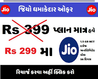 Explosive offer, jio Rs 399 plan for only Rs 299, know the details and get a quick recharge