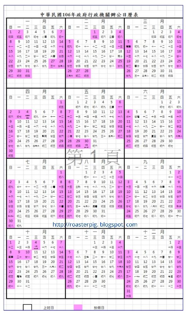 2017年臺灣公眾假期及假期日曆官方版(更新:2016年12月) - 花小錢去旅行