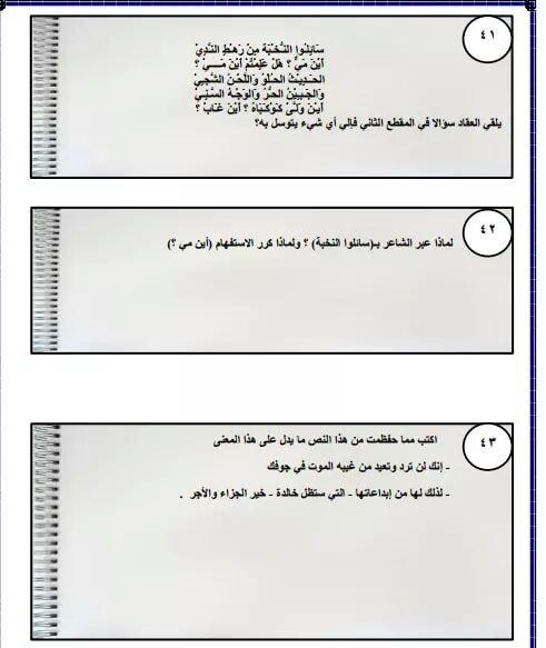 امتحان شامل بنظام البوكليت في مادة اللغة العربية للصف الثالث الثانوي +الاجابة النموذجية 12