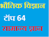 Top 64 physics GK examination in Hindi