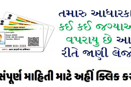 How to Check Online Aadhaar Authentication History Easy Steps By Steps