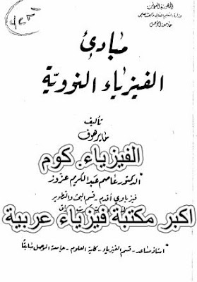 كتاب مبادئ الفيزياء النووية مترجم pdf