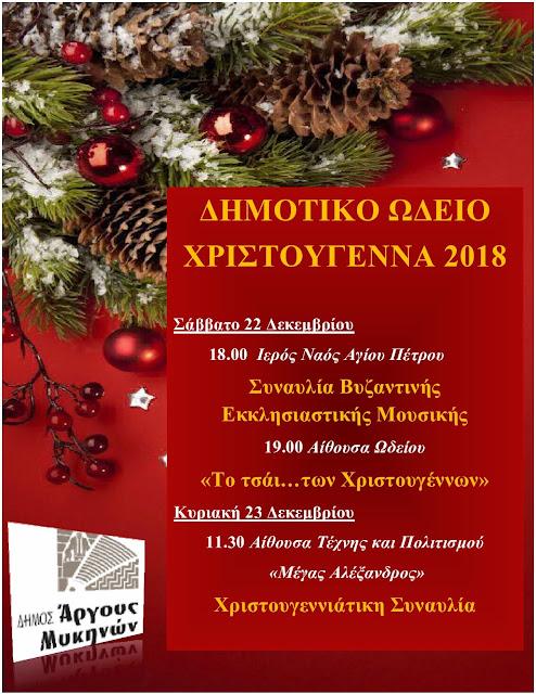 Χριστουγεννιάτικες εκδηλώσεις από το Δημοτικό Ωδείο Άργους
