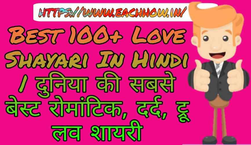 Best 100+ Love Shayari In Hindi   दुनिया की सबसे बेस्ट रोमांटिक, दर्द, ट्रू लव शायरी