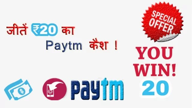 Best Campaign With Refer And Earn Free Paytm Cash