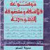 موسوعة فلاسفة ومتصوفة اليهودية (Encyclopedia of Jewish Philosophers & Mystics)