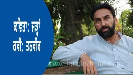 #punjabipoetry Jarhan | Tanveer