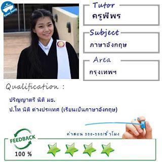 ครูพี่พร (ID : 13610) สอนวิชาภาษาอังกฤษ ที่กรุงเทพมหานคร