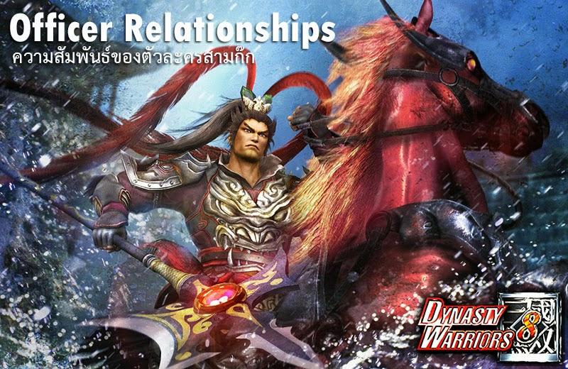Officer Relationships DW8 : ความสัมพันธ์ของตัวละครสามก๊ก
