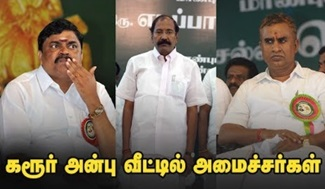 Why TN Ministers plan to visit Karur Anbunathan's place?