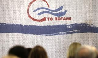 Ποτάμι: Πολιτική υποκρισία από Τσίπρα και Μητσοτάκη