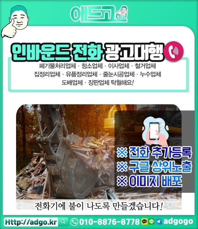 대전중구갈바공사