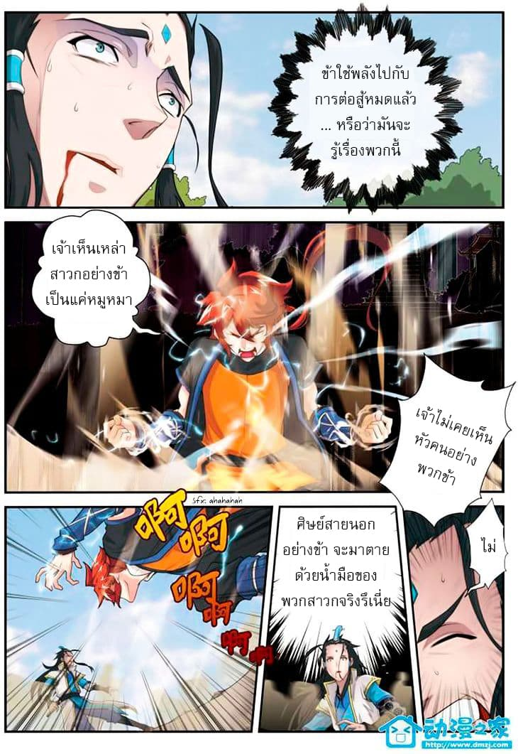 The Mythical Realm - หน้า 10
