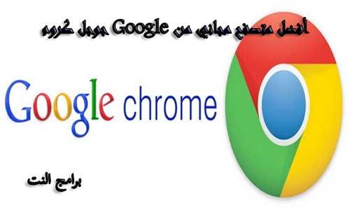 أفضل متصفح مجاني من Google جوجل كروم