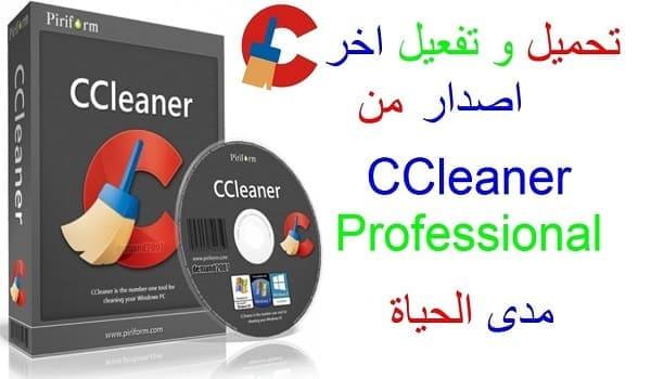 تحميل برنامج Download  CCleaner مع التفعيل