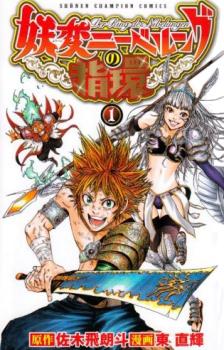 Youhen Nibelungen no Yubiwa Manga