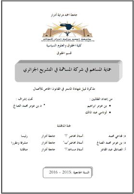 مذكرة ماستر: حماية المساهم في شركة المساهمة في التشريع الجزائري PDF