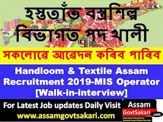 Handloom & Textile Assam Recruitment 2019