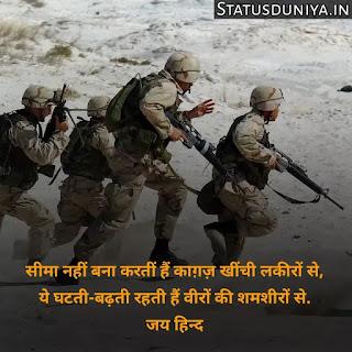 army status for whatsapp