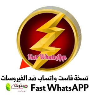 تحميل تطبيق فاست واتساب Fast WhatsApp اقوى نسخة ضد الفيروسات اخر اصدار