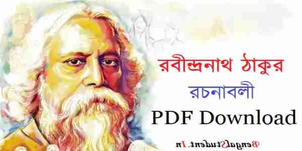 Chuti by Rabindranath Tagor PDF Download