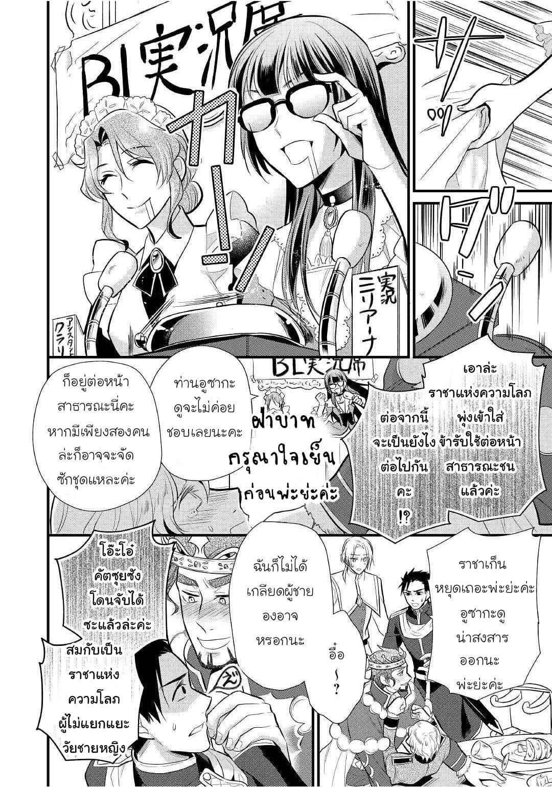 อ่านการ์ตูน Daites Ryou Koubouki ตอนที่ 17 หน้าที่ 24