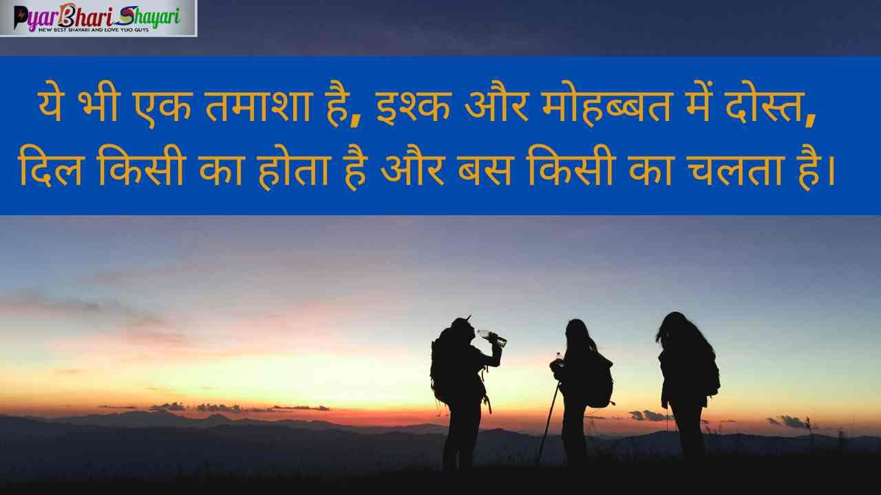 mast shayari in hindi font