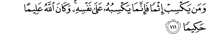 Surat An-Nisa Ayat 111